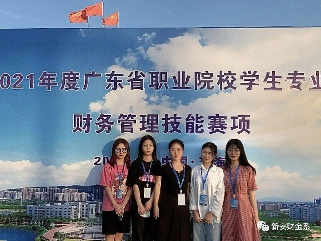 尚能丨财金系学生荣获省职业院校财务管理技能大赛三等奖